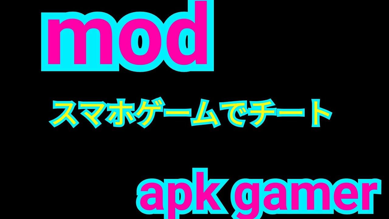 スマホゲームでチートやり方(概要欄にリンク有)vast mod apk