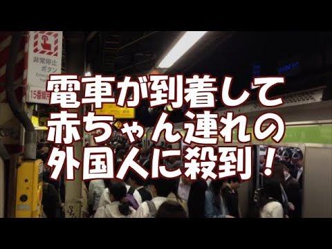 【日本大好き】電車が到着して通勤客が赤ちゃん連れの外国人家族に殺到!ビビった直後 意外な展開にお父さんニコニコ