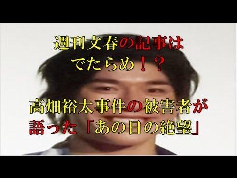 週刊文春の記事はでたらめ!?高畑裕太事件の被害者が語った「あの日の絶望」