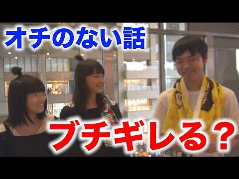 【検証】大阪の人はオチのない話をしたらブチギレるのか!?