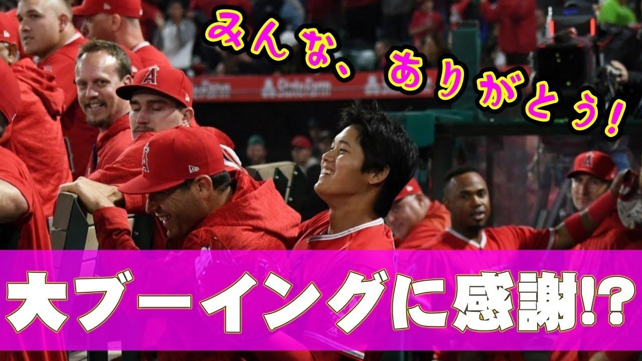 """大谷翔平 スタンドから大ブーイングに怒るどころか感謝している""""ある理由""""に一同驚愕…監督も満足気な笑顔を見せる…shohei ohtani"""