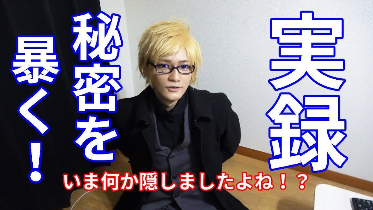 【A3!】左京さんの様子がおかしいので部屋に突撃してみたらとんでもない事実が・・・!?