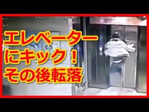 【衝撃映像】恐怖のエレベーター事故「ジャンプキック後に転落」