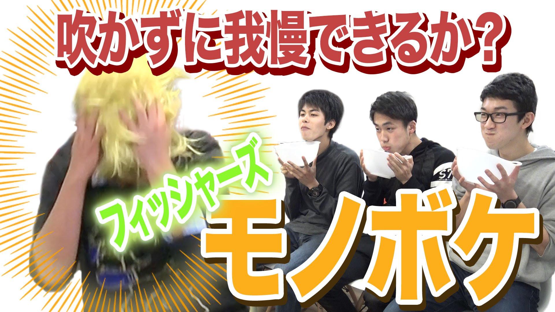 【フィッシャーズ】爆笑!?モノボケ対決!