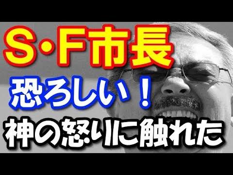 【衝撃】韓国のSF市長に日本の神の怒りが下ったぞ! 恐ろし過ぎる慰安婦の歴史と口封じに世界中がビビりまくるwww 驚愕の真相!『海外の反応』