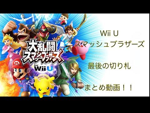 WiiU 高画質 大乱闘スマッシュブラザーズ for wiiU 最後の切り札 まとめ動画※初期の40人! スマブラ Super Smash Bros