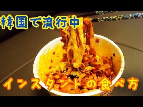 韓国で流行りのインスタントの食べ方!