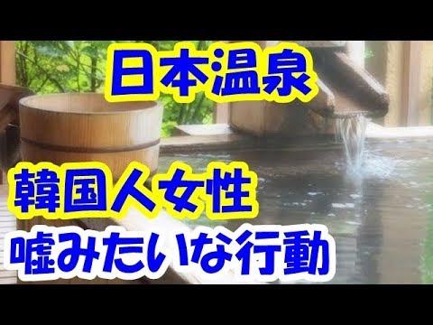【海外の反応】これホント?!「日本の温泉」外国人の行動にびっくり仰天!「精神はどんな状態なのだろうか」