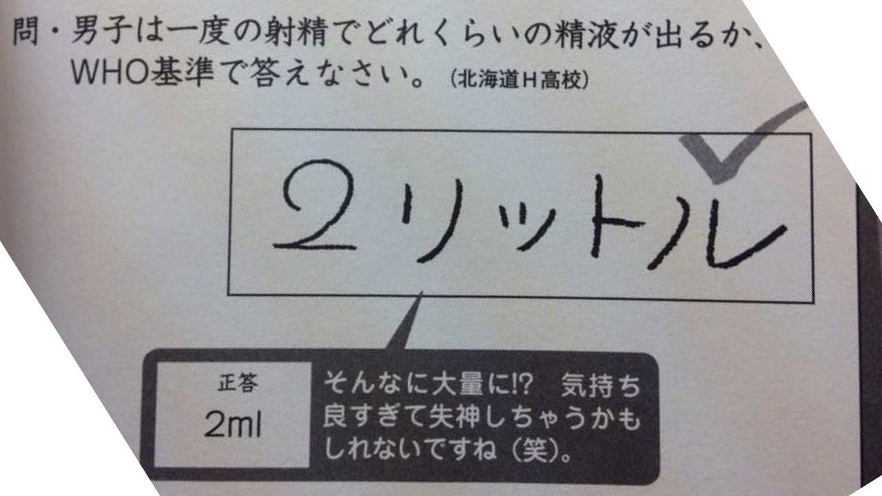【腹筋崩壊】面白すぎる子供たちのテスト珍回答 先生の添削にも注目!!
