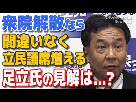 立憲民主党枝野代表「いま解散だと党の議席は間違いなく増える」