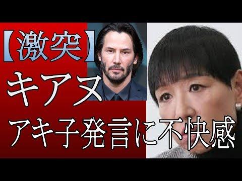 【激突】和田アキ子にキアヌ・リーブスが不快感!二人がギクシャクした理由とは・・