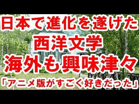 海外の反応「アニメ版がすごく好きだった」日本で進化を遂げた西洋文学に海外も興味津々!!