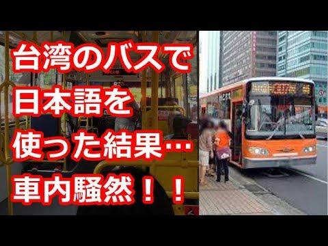 【衝撃】台湾旅行でバス運転手に無意識に日本語で話しかけてしまった次の瞬間!車内の客が唖然となった!そして今…【海外の反応】親日国