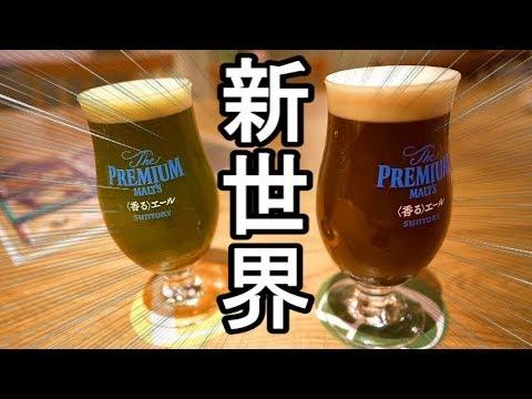 新世界で珍しいビール【T-GREEN'S】抹茶ビア・ほうじ茶ビア