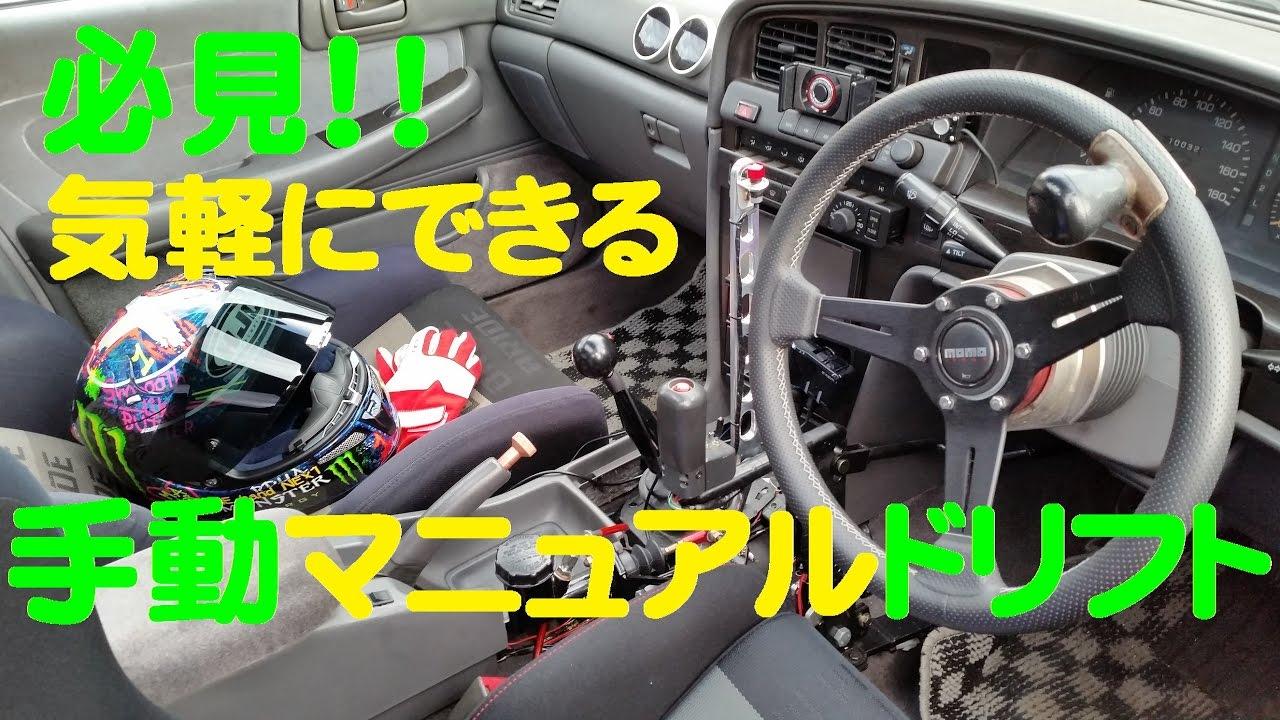 【パラスポーツ】障害者必見!!手動マニュアル車で気軽にドリフト&モータースポーツに挑戦できる☆☆☆