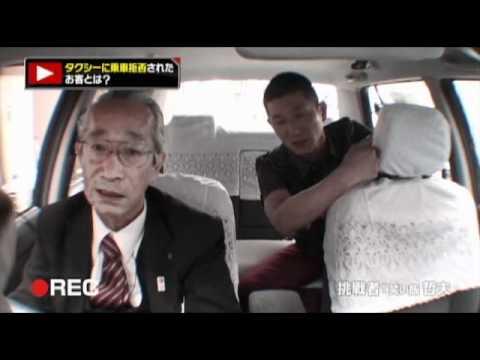 タクシーの防犯カメラは見た!すぐに乗車拒否された客!!笑い飯・哲夫編