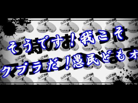 +α/あるふぁきゅん。& クプラ 『脳漿炸裂ガール』【ウザさMAXでコラボってみたったwww】 Alfakyun.& Cupula –  腦漿炸裂女孩 [試唱]