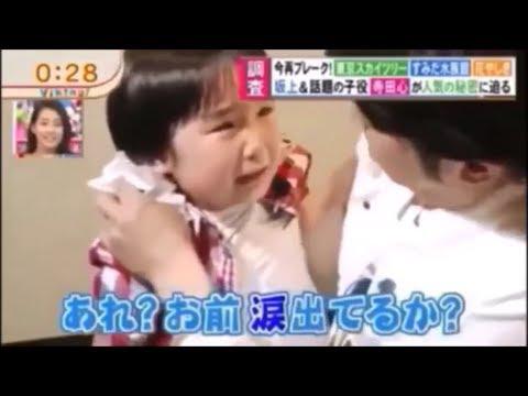 【天才子役】寺田心 キモイシーン まとめ