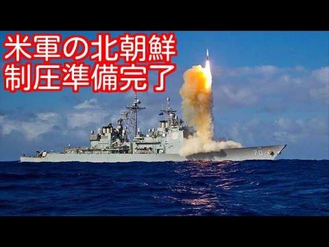 【衝撃】米軍の北朝鮮侵攻、体制転覆で起きる事。日本も無傷では済まない可能性。