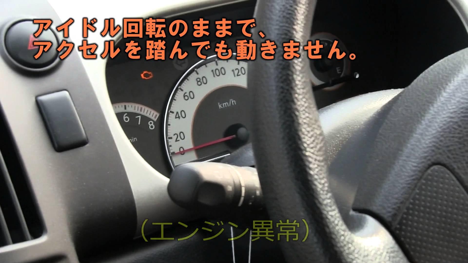 車が突然止まる「電子制御スロットル」故障の恐怖(実映像+再現映像)