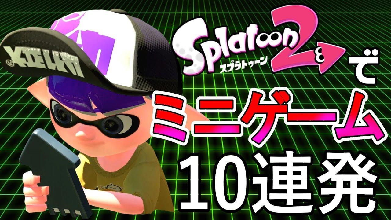 【スプラトゥーン2】プラべで遊べるおもしろミニゲーム集10連発