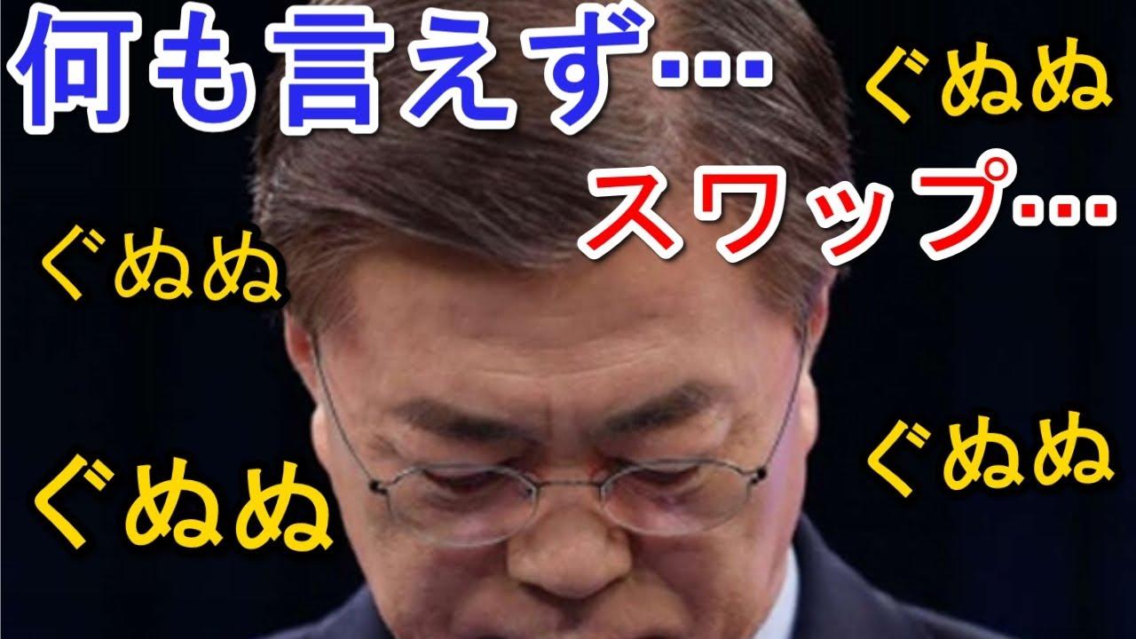 【韓国ザマァ】 ムンジェイン大統領、日本・アメリカに通貨スワップのスの字も言い出せず終了www 韓国の反応