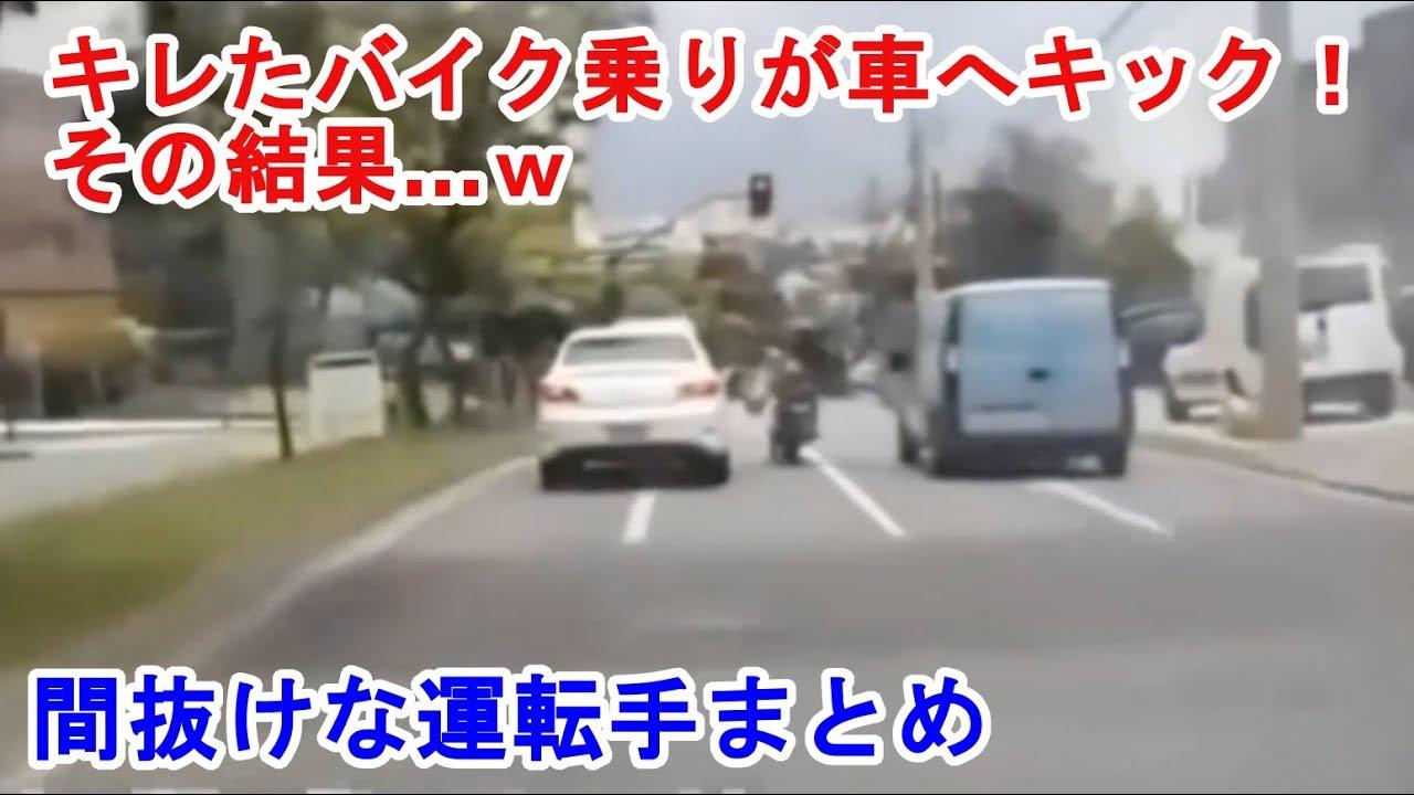 【おもしろ】ドジで間抜けな運転手たちの面白ハプニング集【衝撃事故】