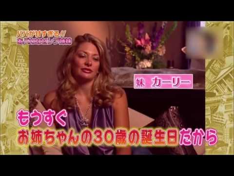 パパが甘すぎるおバカなセレブ姉妹 58万円のダイヤをパパが・・・