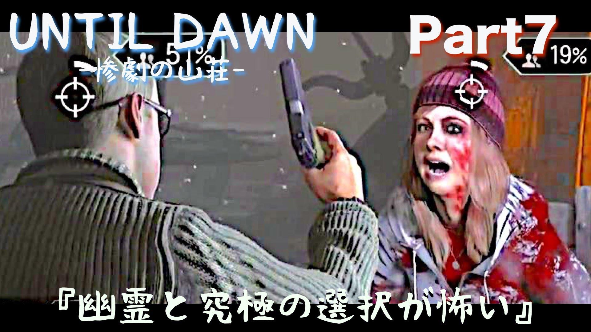 Until Dawn -惨劇の山荘『幽霊と究極の選択が怖い』アンティルドーン実況Part7