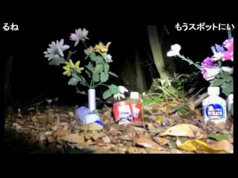 OPQ「心霊スポット1人生突撃 全裸散歩」神奈川県 180504