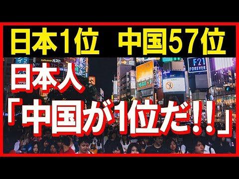 中国が1位だろ?と賞賛する日本人の民度に中国人感動!「だから日本は…」韓国が日中友好に貢献?~海外の反応