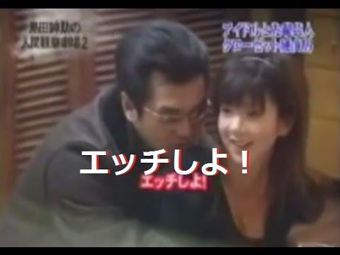 島田紳助 本当にノンフィクション?ほしのあきとの生々しい不倫ドッキリにスタジオ騒然www