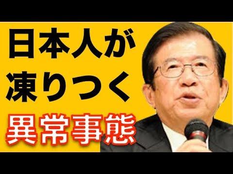 【武田邦彦】あなたはこの『日本の異常事態』に気付いていますか? 奴らは本当に汚い!!