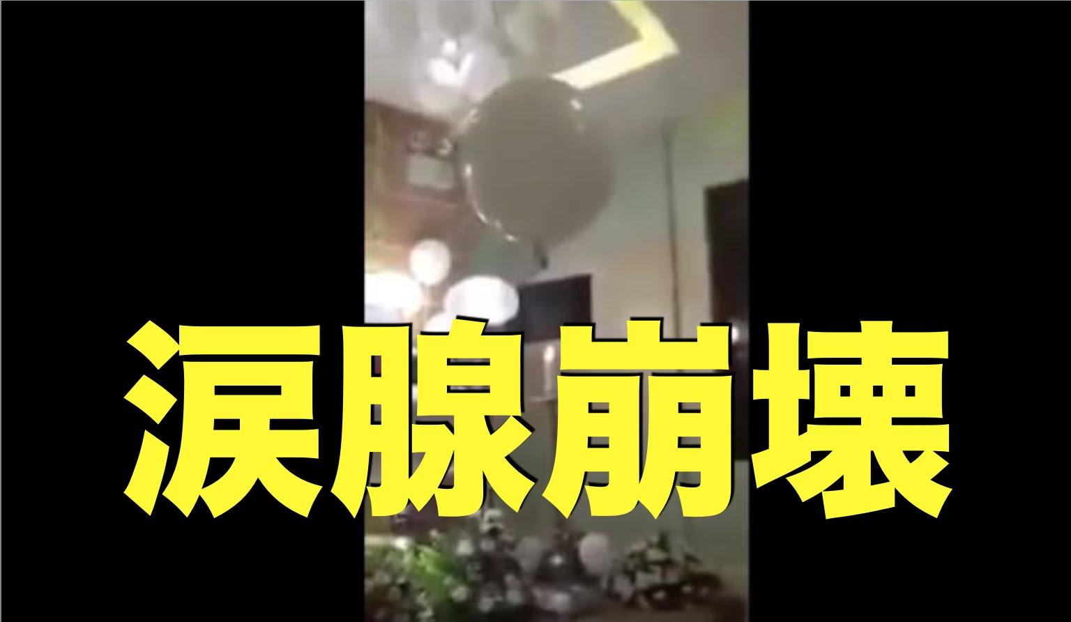 【涙腺崩壊】赤ちゃんのお葬式で風船が巻き起こした感動の奇跡!号泣必至やわ!