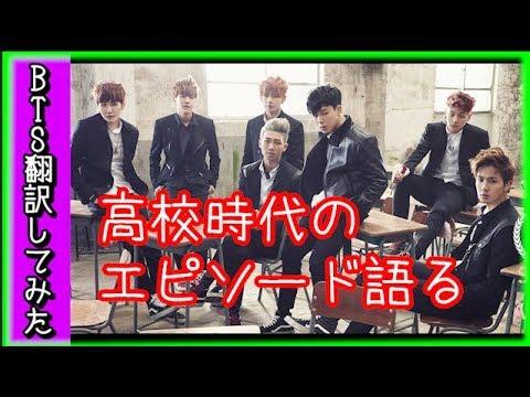 【BTS 日本語字幕】防弾少年団、高校時代のエピソードを語る!先輩にどつかれました!【バンタン翻訳してみた】
