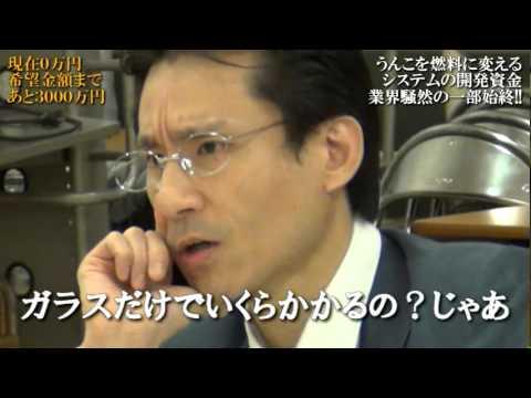 なだぎ・ザコシのコント動画 ヤッホーTV #02
