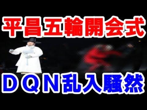 【韓国崩壊】韓国人勘違い「開会式乱入男、日本人ではなく韓国系米国人だった模様」→「日本人だと聞いてめっちゃ罵ってたんだけど・・・恥ずかしい」