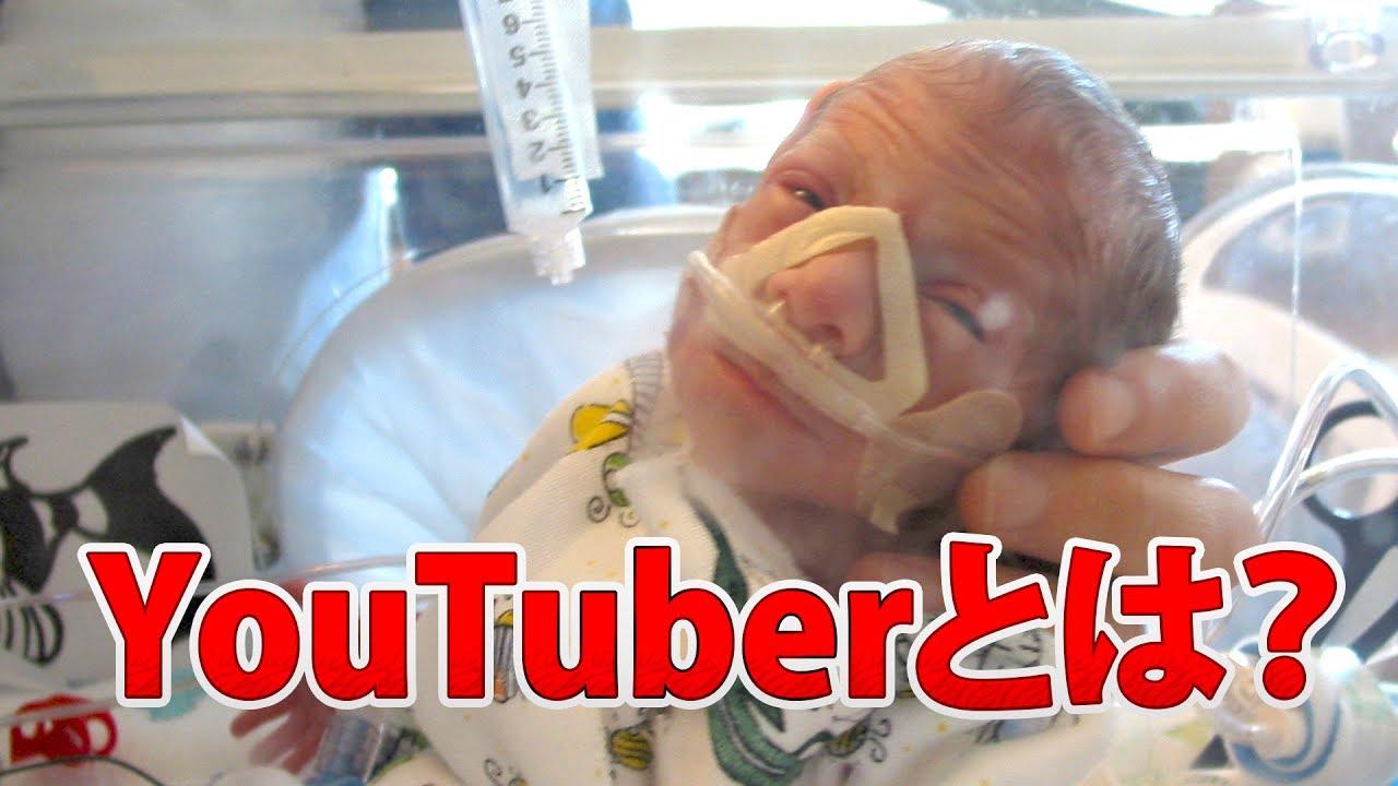 ユーチューバーとは?ヒント:不可能 What is a YouTuber?  Impossible