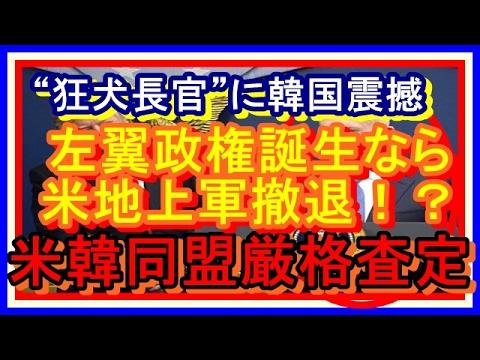 【韓国発狂】トランプ大統領「何度も言うが米国は韓国を守る必要がない」⇒ マティス国防長官「日本を敵視する政権が誕生したら在韓米軍は撤退」