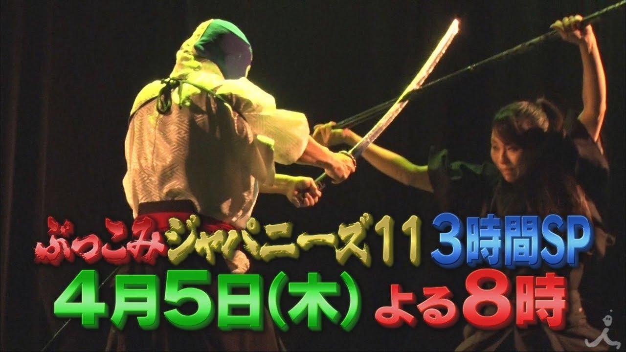 今回は和食と殺陣!! 世界のニセJAPANに正しい技術をドッキリ伝授!! 4/5(木)『ぶっこみジャパニーズ11』3時間SP【TBS】