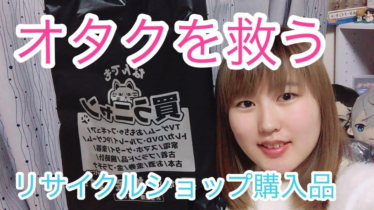 【購入品】お宝倉庫!~オタクを救う~