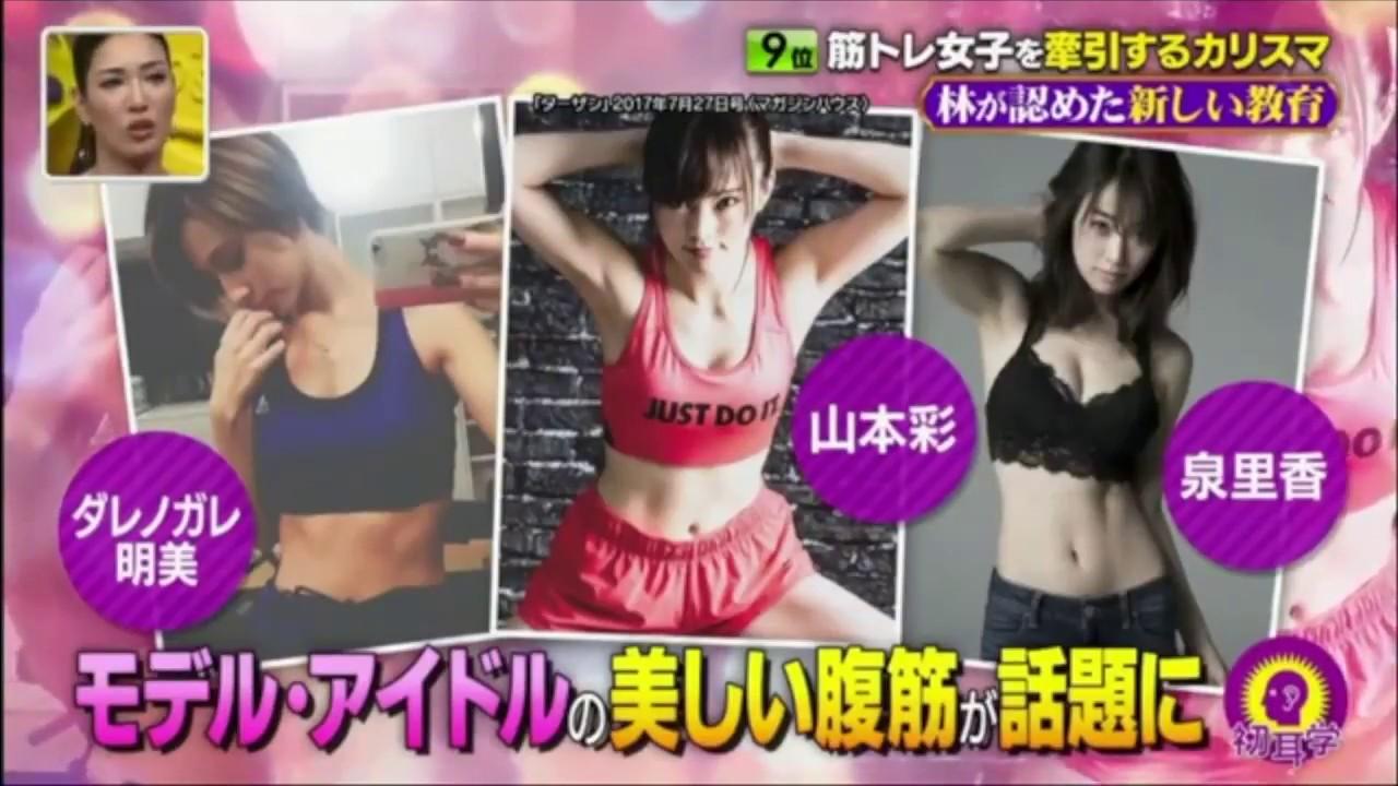 【美ボディ】大人気AYA先生のトレーニングは超スパルタ!?