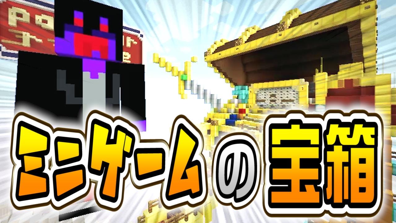 【マインクラフト】 おもしろミニゲーム集!みんなでマイクラパーティ! 【実況 マイクラ冒険隊 #13】