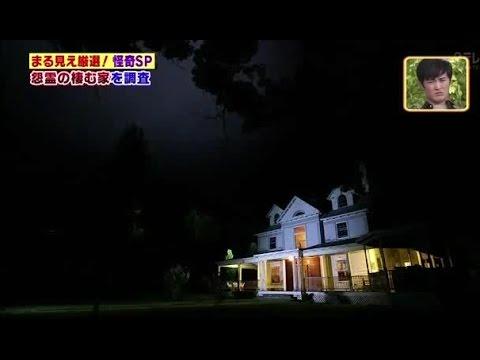 世界まる見え!「怨霊の棲む家&人形だらけの島」