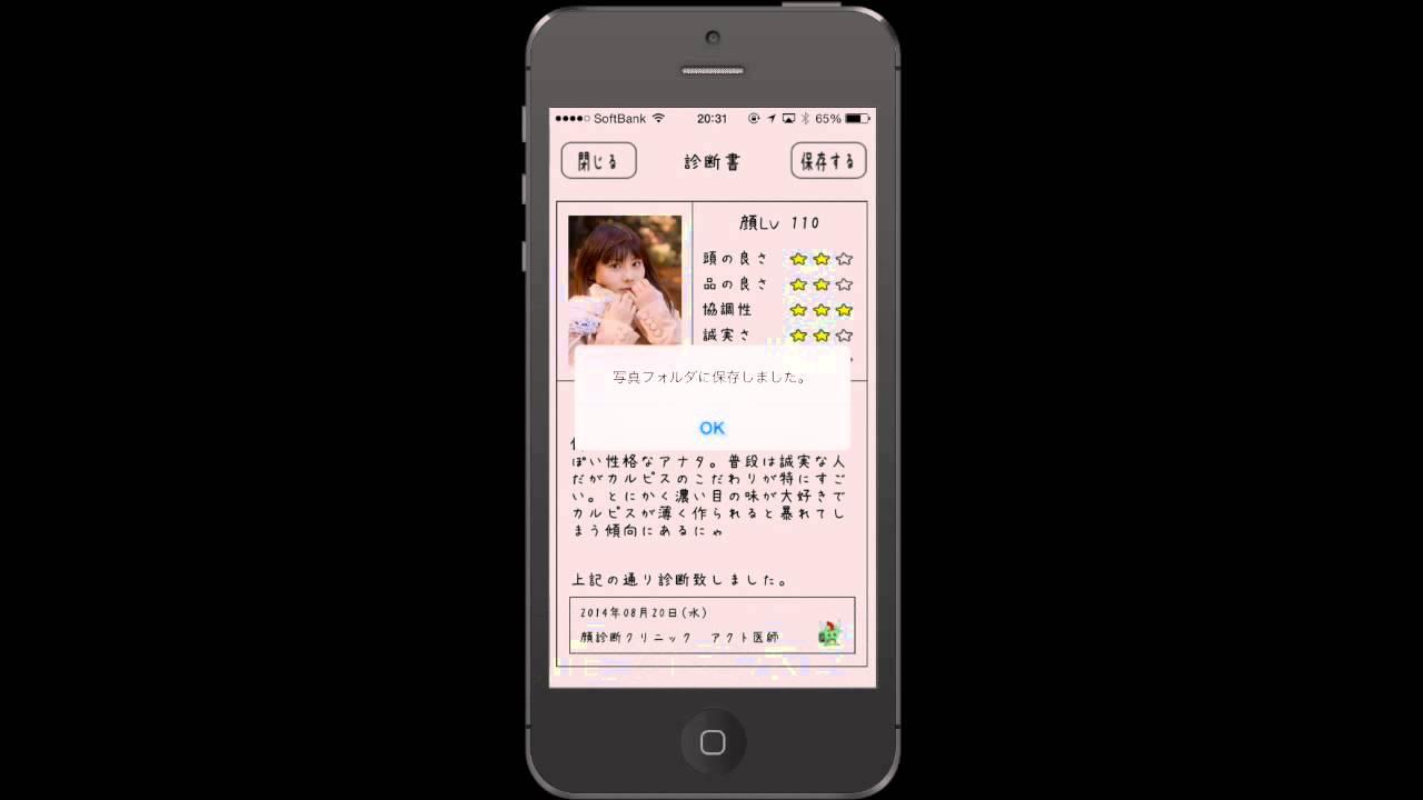 モヤモヤ診断-顔写真から性格診断が出来るアプリ
