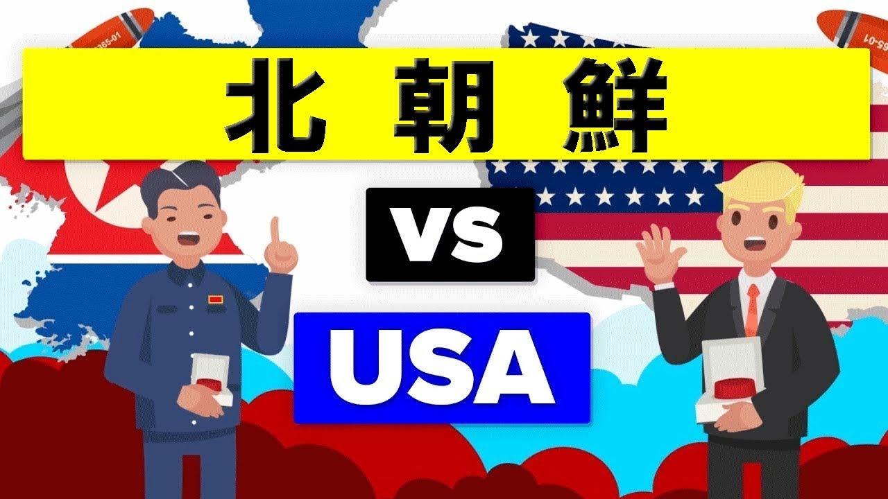 【謎】もし北朝鮮とアメリカがガチで激突したら…!?