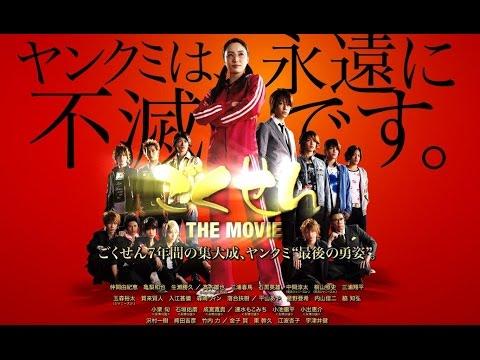 日本映画フル 『 ごくせん THE MOVIE 』 日本語吹き替え || コメディ映画