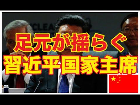 """【中国崩壊】習近平政権の""""転覆""""狙う地下組織が暗躍!!知識人、活動家に軍の一部が連携している模様。。。  《某国(嫌)ニュース》"""