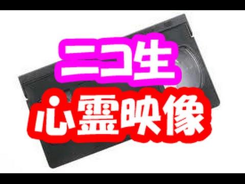 【神回】ニコ生で心霊映像!恐怖の放送事故が話題に!