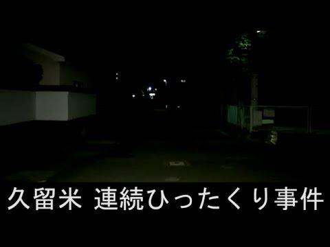 福岡・久留米 原付バイクに乗った2人組の男によるひったくり事件が3件相次ぐ